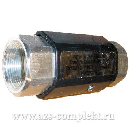 Муфта разрывная EMCO А 2119 ¾